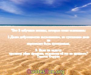Цитаты тимоти ферриса