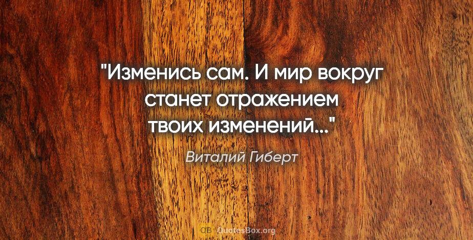 """Виталий Гиберт цитата: """"Изменись сам. И мир вокруг станет отражением твоих изменений..."""""""