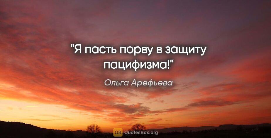 """Ольга Арефьева цитата: """"Я пасть порву в защиту пацифизма!"""""""