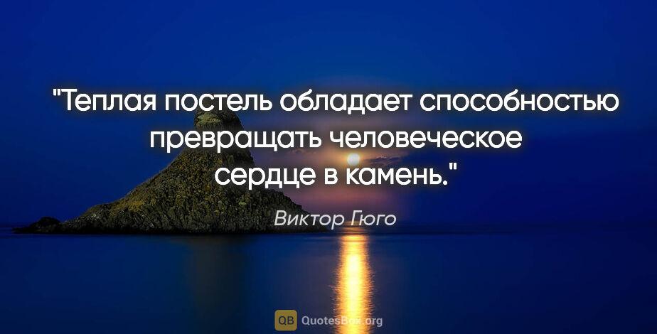 """Виктор Гюго цитата: """"Теплая постель обладает способностью превращать человеческое..."""""""