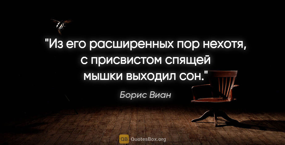 """Борис Виан цитата: """"Из его расширенных пор нехотя, с присвистом спящей мышки..."""""""