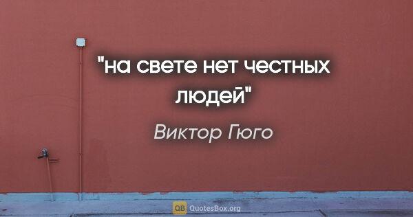 quotation-viktor-gyugo-na-svete-net-chestnyh-lyudey.jpg