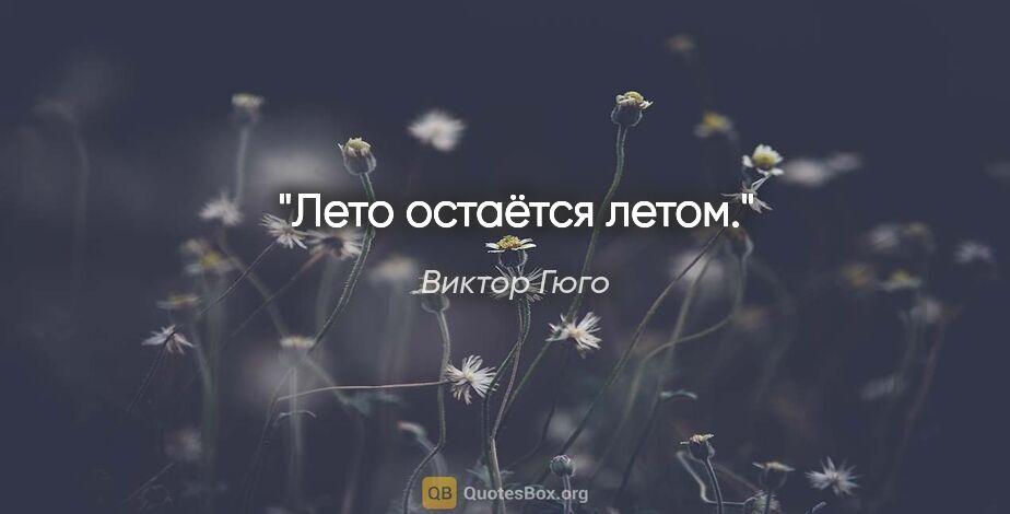 """Виктор Гюго цитата: """"Лето остаётся летом."""""""