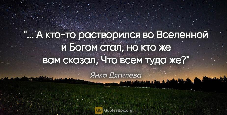 """Янка Дягилева цитата: """" А кто-то растворился во Вселенной  и Богом стал, но кто же..."""""""