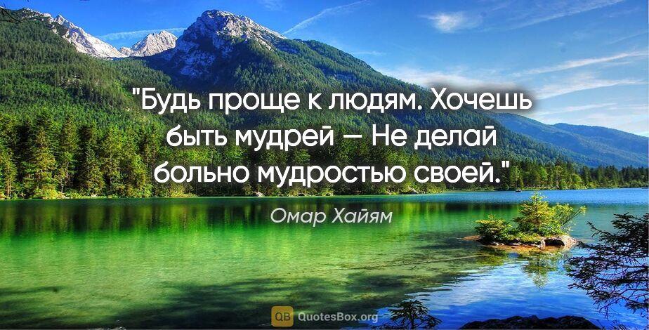 """Омар Хайям цитата: """"Будь проще клюдям. Хочешь быть мудрей— Неделай больно..."""""""