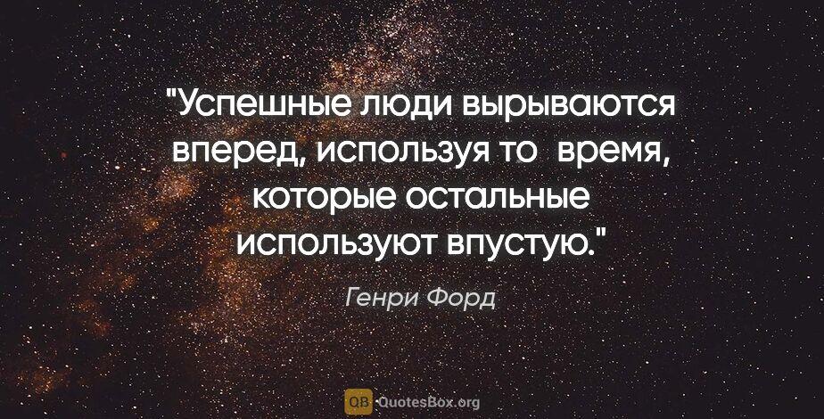 """Генри Форд цитата: """"Успешные люди вырываются вперед, используя товремя, которые..."""""""