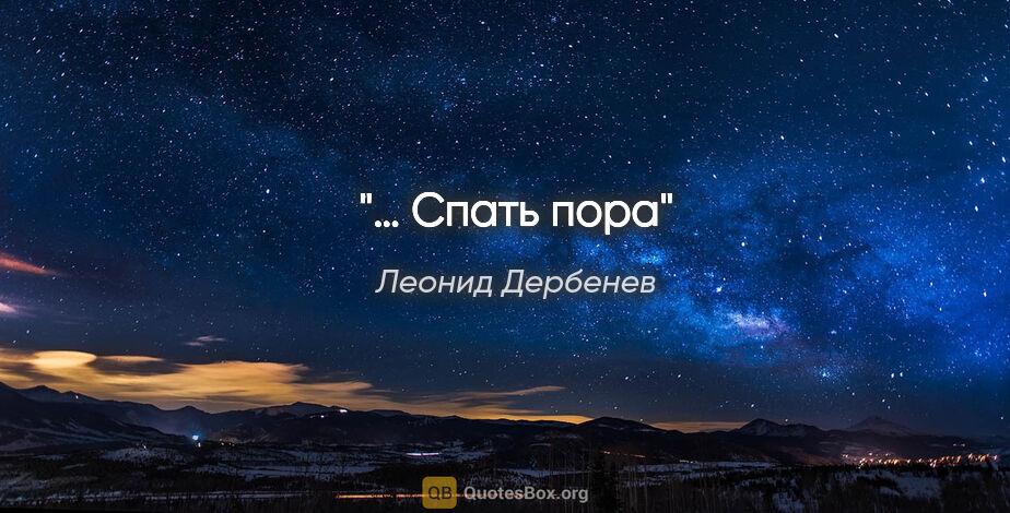 """Леонид Дербенев цитата: """"… Спать пора"""""""