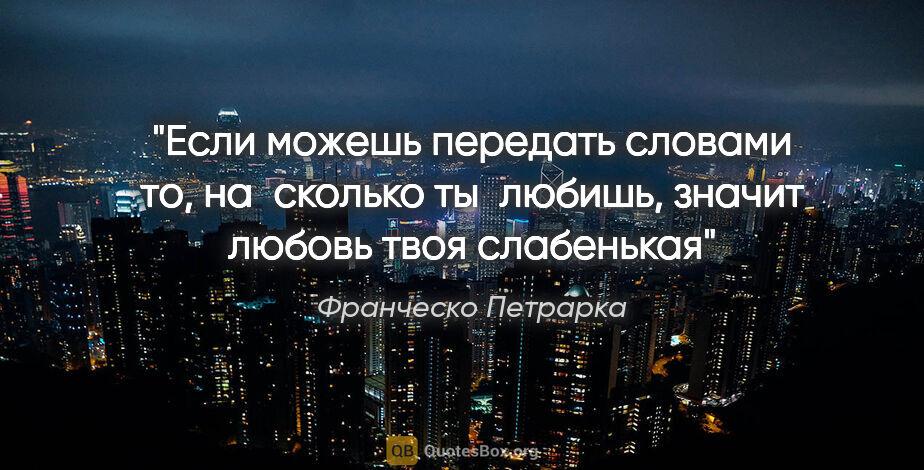 """Франческо Петрарка цитата: """"Если можешь передать словами то, насколько тылюбишь, значит..."""""""