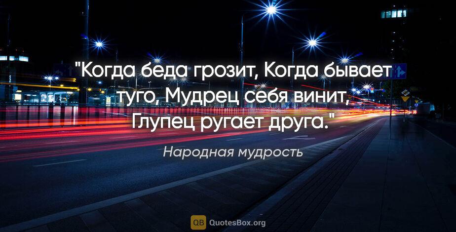 """Народная мудрость цитата: """"Когда беда грозит,  Когда бывает туго,  Мудрец себя..."""""""