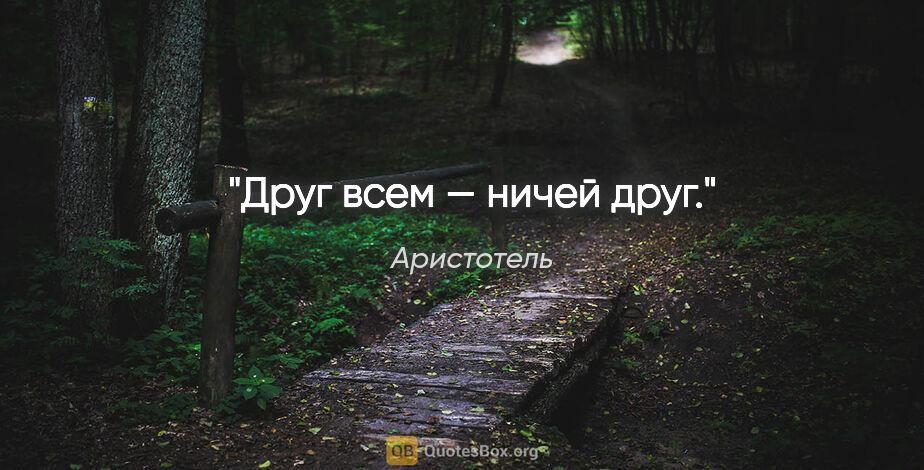 """Аристотель цитата: """"Друг всем — ничей друг."""""""