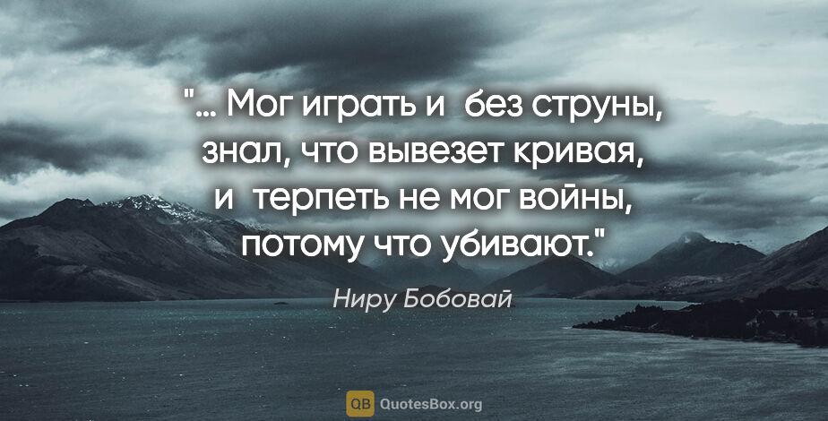"""Ниру Бобовай цитата: """"… Мог играть ибез струны,  знал, что вывезет..."""""""
