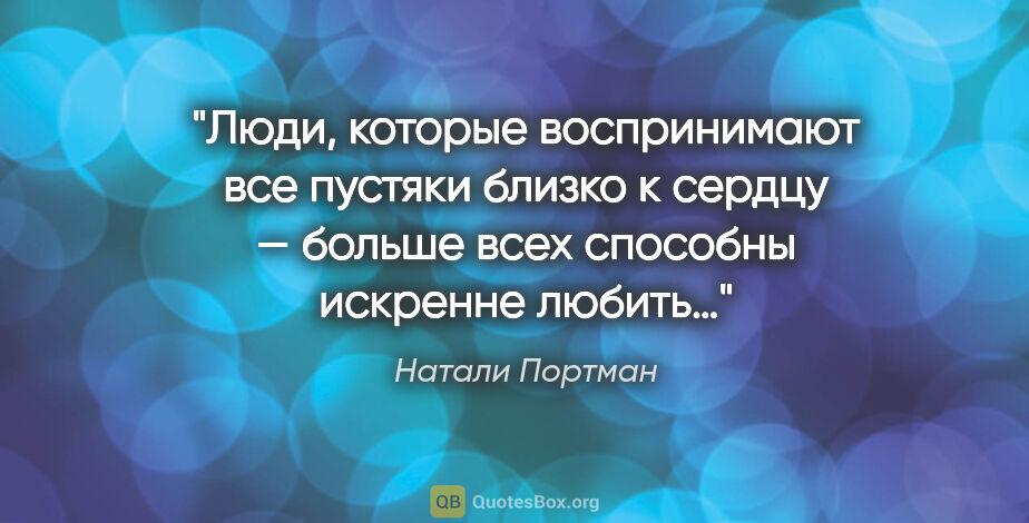 Натали Портман Цитаты