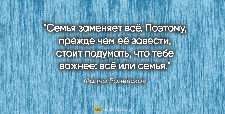 """Фаина Раневская цитата: """"Семья заменяет всё. Поэтому, прежде чем её завести, стоит..."""""""