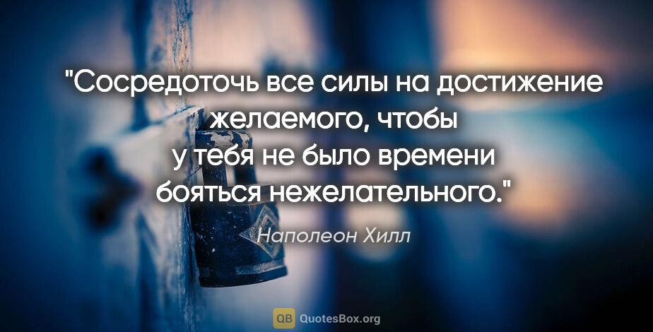 """Наполеон Хилл цитата: """"Сосредоточь все силы на достижение желаемого, чтобы у тебя не..."""""""